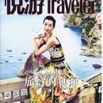 悦游.Apr.cover
