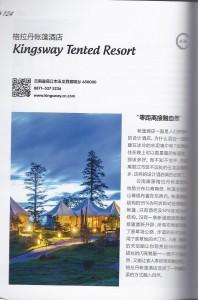中国设计酒店精选.p124