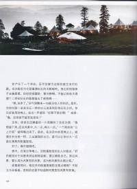 虚度好时光.p188